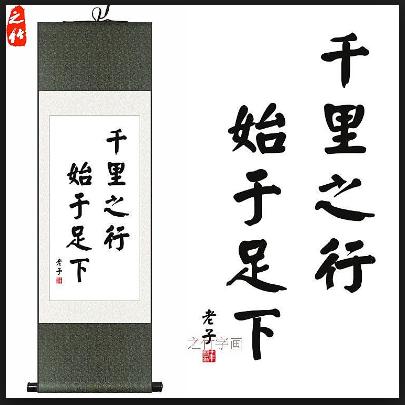 Qian Li zhi Xing Shi yu zu xia calligraphy.PNG