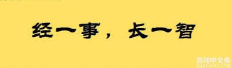 Jing yi shi, zhang yi zhi calligraphy