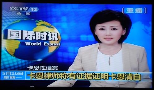 CCtv news.PNG