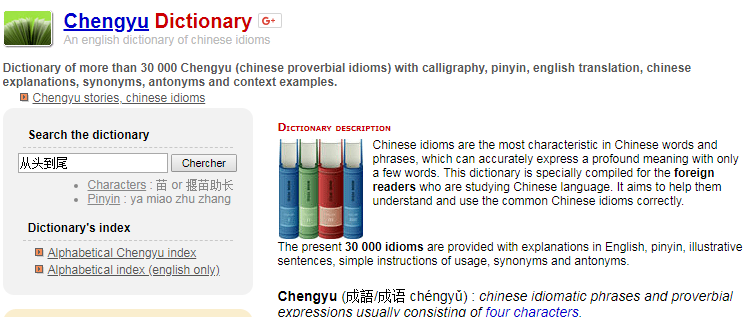 Chinese-English Dictionaries中英英中字典 – Ling-Ling Chinese