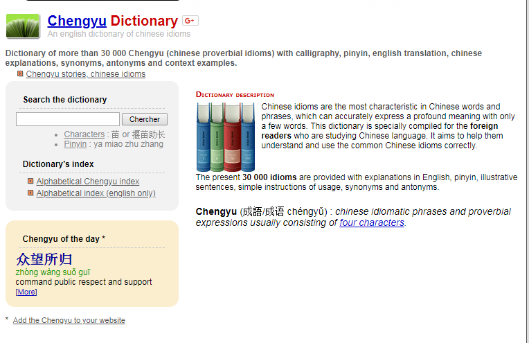 Chengyu Dictionary.PNG
