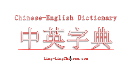 Chinese english dictionaries ling ling chinese chinese english dictionary imageg stopboris Choice Image