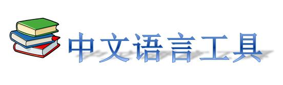 language tools image