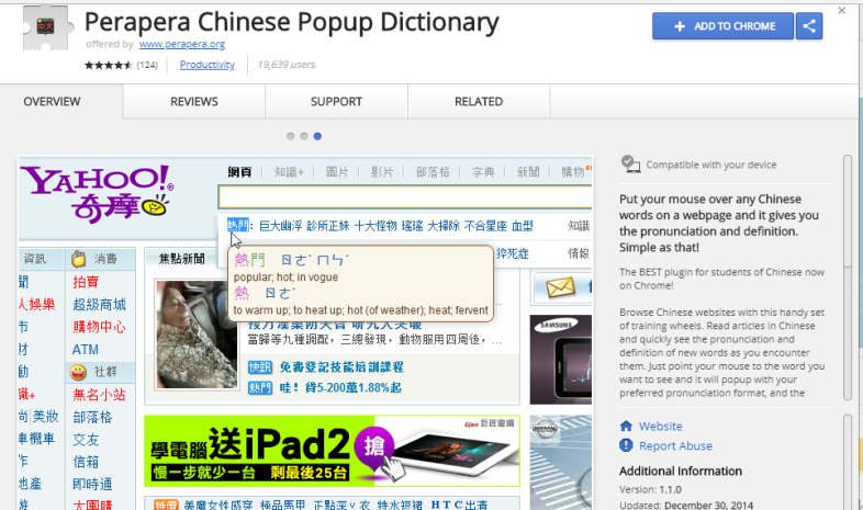 popup dictionary.PNG