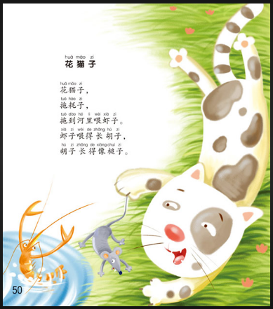 chinese children rhyme.PNG