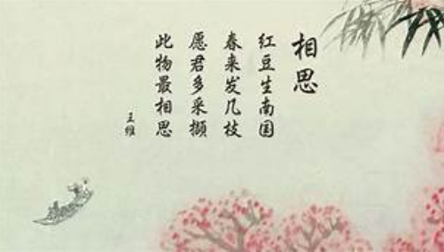 chinese poetry--xiangsi.PNG