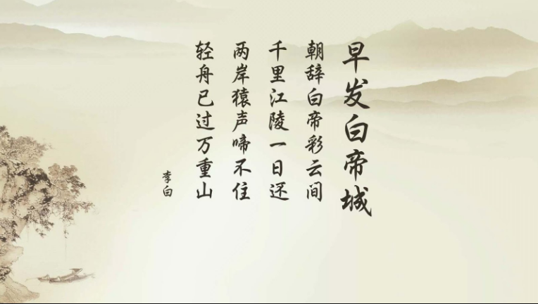 chinese poetry.PNG