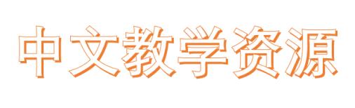 中文教学资源