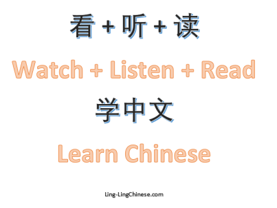 watch listen read and learn chinese