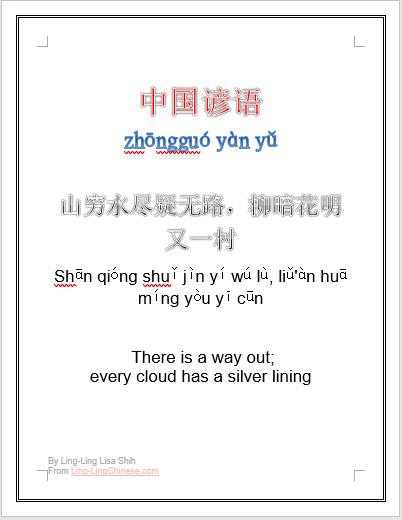 shan qiong shui jin_Poster image